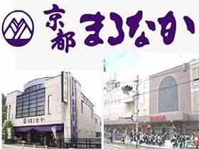 京都の最大呉服店